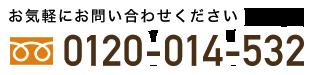 0120-014-532