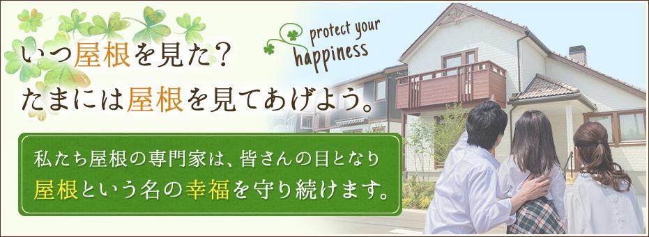 私たち屋根の専門家は、皆さんの目となり屋根という名の幸福を守り続けます。