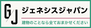 リフォームなら八王子市の【ジェネシスジャパン】